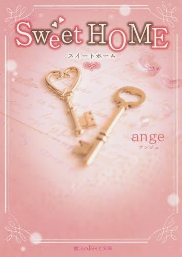 【ライトノベル】Sweet HOME 漫画