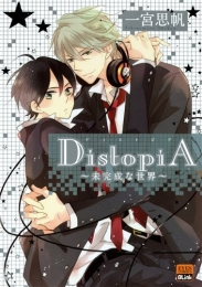 DistopiA〜未完成な世界〜 漫画