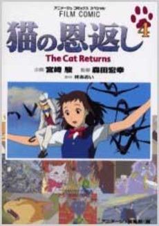 猫の恩返し [フィルムコミック] (1-4巻 全巻) 漫画