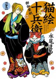 猫絵十兵衛~御伽草紙~ 18 冊セット最新刊まで 漫画