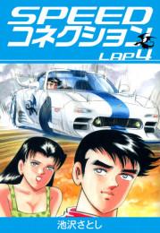SPEEDコネクション 4 冊セット最新刊まで 漫画