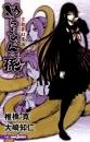 【書籍】ぬらりひょんの孫 京都夢幻夜話 漫画