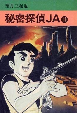 秘密探偵JA [文庫版] (1-15巻 全巻) 漫画