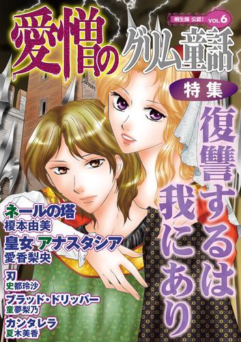 愛憎のグリム童話 桐生操公認 vol.6 漫画