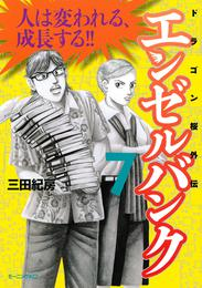 エンゼルバンク ドラゴン桜外伝(7) 漫画