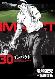 インパクト 30