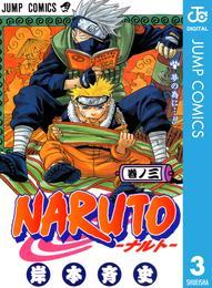 NARUTO―ナルト― モノクロ版 3 漫画