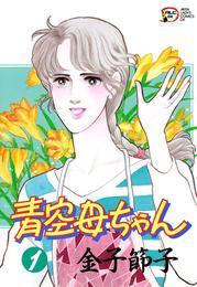 青空母ちゃん 1 漫画