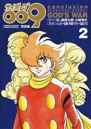 サイボーグ009完結編(2) conclusion GOD'S WAR 漫画