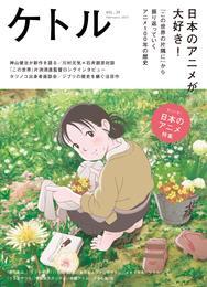 ケトル Vol.35  2017年2月発売号 漫画