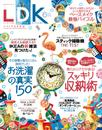 LDK (エル・ディー・ケー) 2016年6月号 漫画