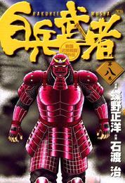 白兵武者(8) 漫画