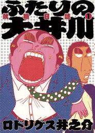 ふたりの大井川 就職日誌(1) 漫画