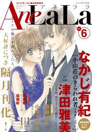 AneLaLa Vol.6 漫画