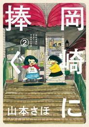 岡崎に捧ぐ(2) 漫画