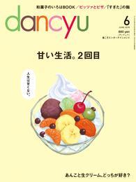 dancyu 2016年6月号 漫画