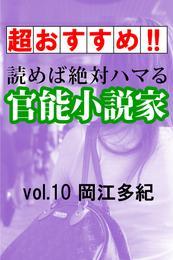 【超おすすめ!!】読めば絶対ハマる官能小説家vol.10岡江多紀 漫画