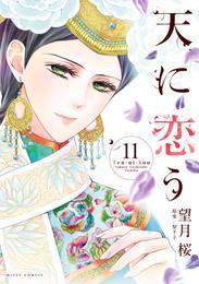 天に恋う 11 【電子限定特典ペーパー付き】 漫画