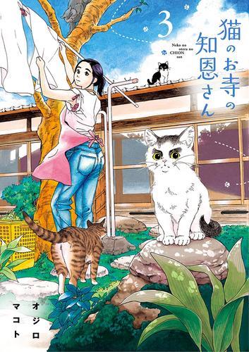 猫のお寺の知恩さん 漫画