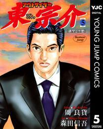アウトサイダー東宗介 5 漫画