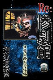 惨劇館リターンズ8 日常に潜む恐怖編 漫画