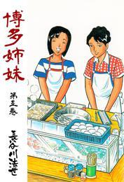 博多姉妹 5 漫画