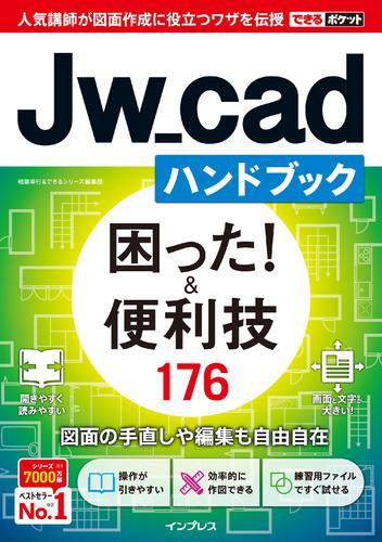 できるポケット Jw_cadハンドブック 困った!&便利技 漫画