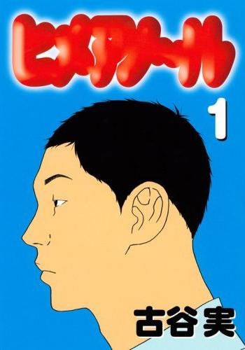 ヒメアノ〜ル (1-6巻 全巻) 漫画