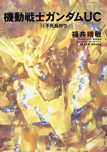 【ライトノベル】機動戦士ガンダムUC (全11冊) 漫画