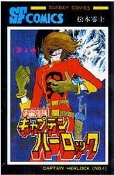 宇宙海賊キャプテンハーロック (1-5巻 全巻) 漫画