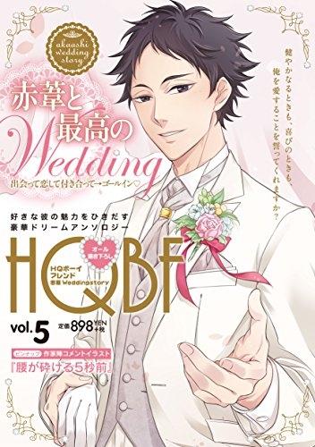 HQボーイフレンド 赤葦Weddings Story 漫画