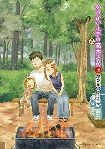 からかい上手の(元) 高木さん(1-8巻 最新刊) 漫画