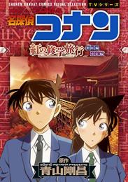 アニメ版 名探偵コナン 紅の修学旅行 (1巻 全巻)