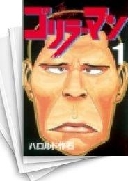 【中古】ゴリラーマン (1-19巻 全巻) 漫画