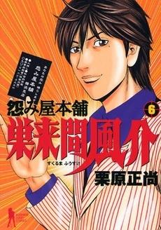 怨み屋本舗 巣来間風介 (1-6巻 全巻) 漫画