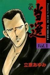 当選 5 冊セット全巻 漫画