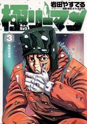極(キョク)リーマン 3 冊セット全巻 漫画