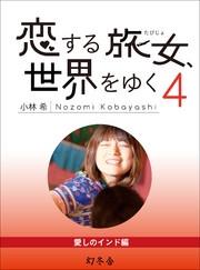 恋する旅女、世界をゆく 4 冊セット最新刊まで 漫画