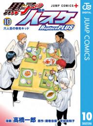 黒子のバスケ Replace PLUS 6 冊セット最新刊まで 漫画