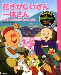 【絵本】花さかじいさん・一休さんCDえほん 漫画