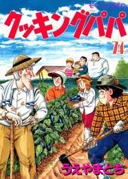 クッキングパパ(74) 漫画