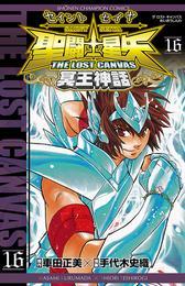 聖闘士星矢 THE LOST CANVAS 冥王神話 16 漫画