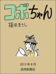 コボちゃん 2013年8月 漫画