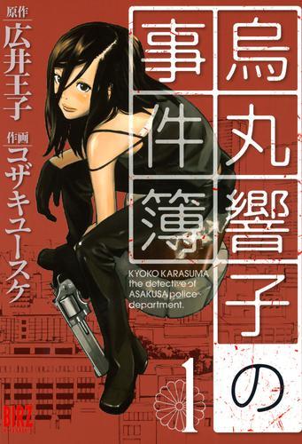 烏丸響子の事件簿 (1) 漫画