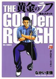 黄金のラフ(20) 漫画