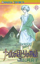 ナイルのほとりの物語(6) 漫画