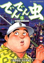 でんでん虫(3) 漫画