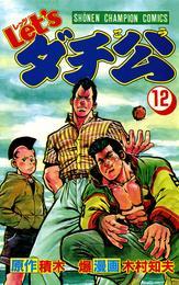 Let'sダチ公 12 漫画