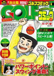 GOLFコミック 2016年6月号 漫画