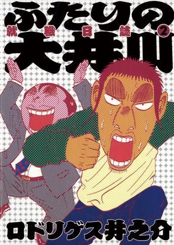 ふたりの大井川 就職日誌 漫画